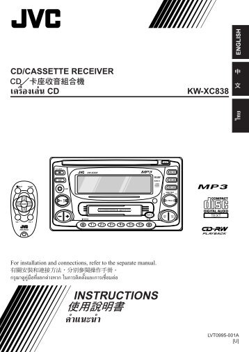 2 jvc new zealand?quality\=85 jvc kw xr616 wiring diagram \u2022 indy500 co jvc kw-xr616 wiring diagram at creativeand.co