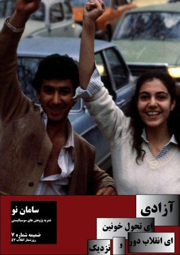 آزادی - ketab farsi