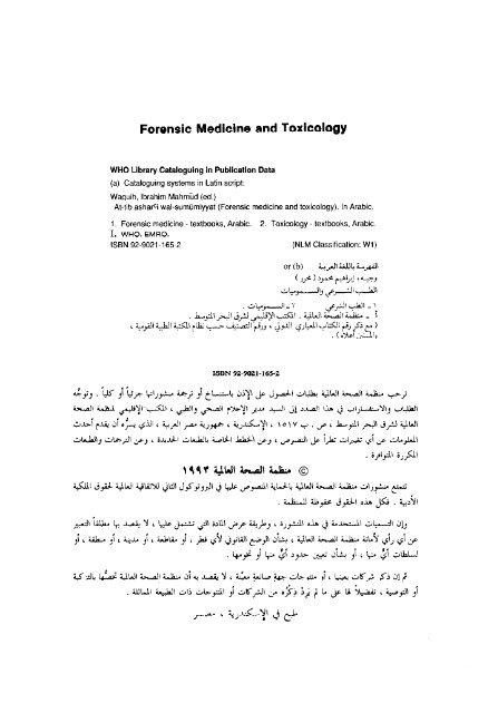 Forensic Medicine and Toxicology فهرسة،تمهيد