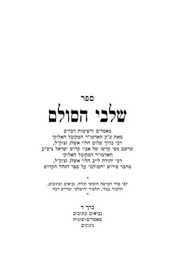 שלבי הסולם כרך ד - Kabbalah Media Archive