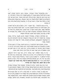 שלבי הסולם כרך ד - Kabbalah Media Archive - Page 4