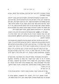 שלבי הסולם כרך ד - Kabbalah Media Archive - Page 5