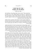 שלבי הסולם כרך ד - Kabbalah Media Archive - Page 7