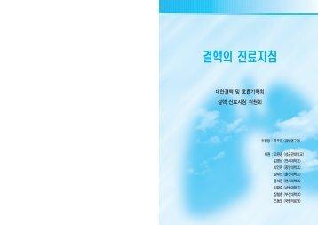 결핵의 진료지침 - 대한결핵 및 호흡기학회