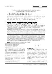 지역사회획득 폐렴의 치료지침 권고안 - 대한내과학회