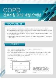 진료지침 2012 개정 요약본 - 대한결핵 및 호흡기학회