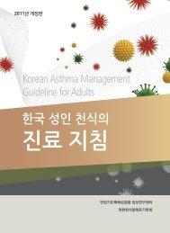 한국 성인 천식의 진료 지침 - 대한내과학회