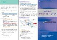 2012년 제5회 내과전문의 평생교육 연수강좌 - 대한내과학회