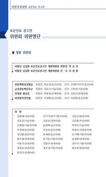위원회 위원명단 - 대한내과학회