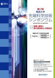 シンポジウムの案内(PDF) - 関西大学