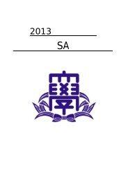 授業支援 SA 募集要項 - 関西大学