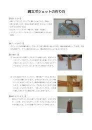 縄文ポシェットの作り方 - 関西大学