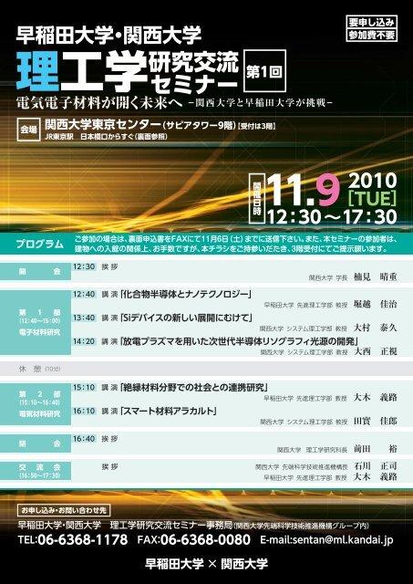 セミナーの案内(PDF) - 関西大学