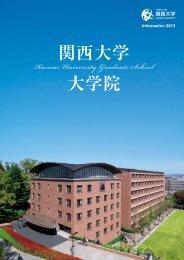 関西大学大学院研究科紹介