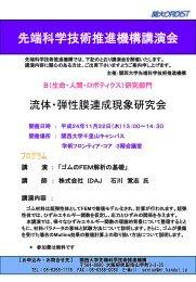 研究発表会の案内(PDF) - 関西大学
