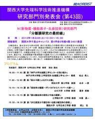 発表会の案内・申し込み(PDF) - 関西大学