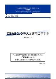CEAS導入・運用の手引き - 関西大学