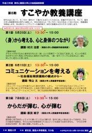 チラシ(PDF) - 関西大学