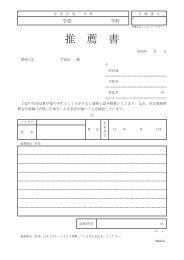 推 薦 書 - 関西大学