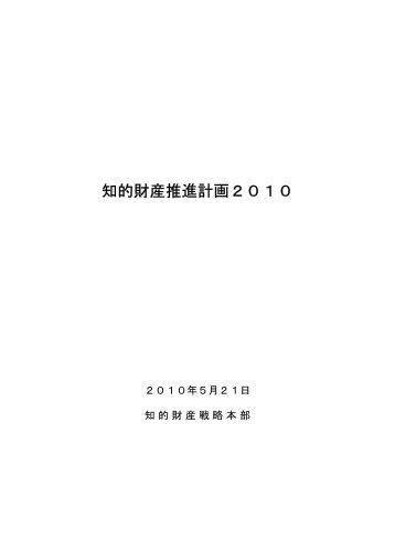 「知的財産推進計画2010」[PDF]