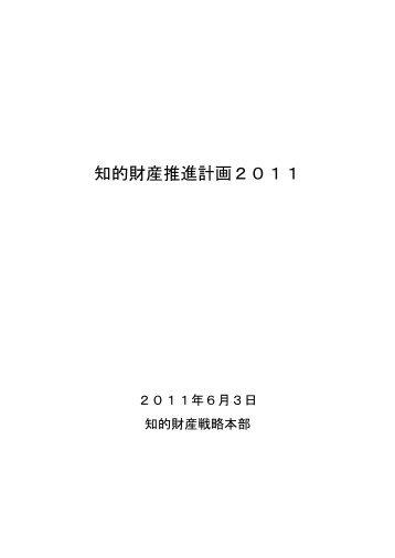 「知的財産推進計画2011」[PDF]