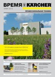 Newspaper_winter-spring-2012.pdf - Karcher
