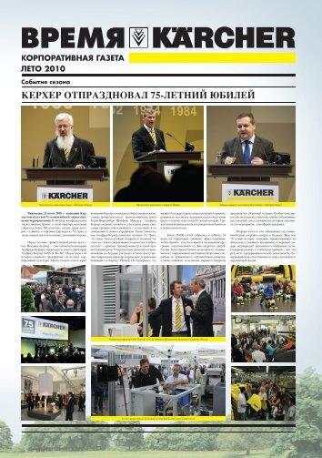 Скачать газету «ВРЕМЯ KÄRCHER - Karcher