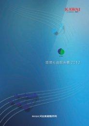環境・社会報告書2012 一括ダウンロード(PDF 6.1MB) - 河合楽器製作所