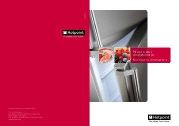 Новa гама хладилници - Hotpoint