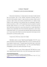 Ekstremizam u srpskoj političkoj tradiciji