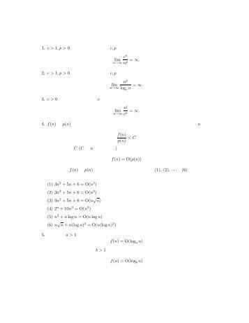算法数理工学基本演習問題