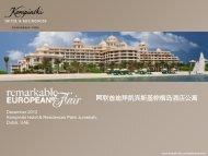 阿联酋迪拜凯宾斯基棕榈岛酒店公寓