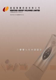 2007 中期報告 - Kenford Group Holdings Limited