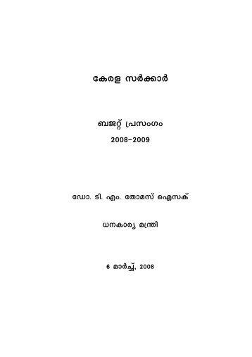 Malayalam Version (PDF)