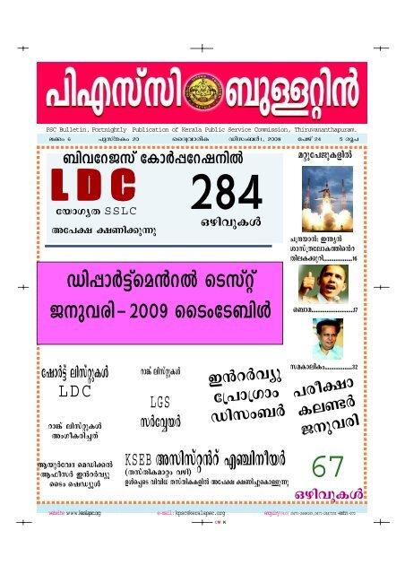 PSC Bulletin - December 01, 2008 - Kerala Public Service