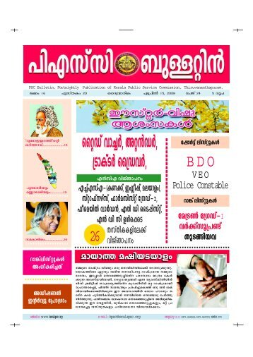 PSC Bulletin - April 15, 2009 - Kerala Public Service Commission