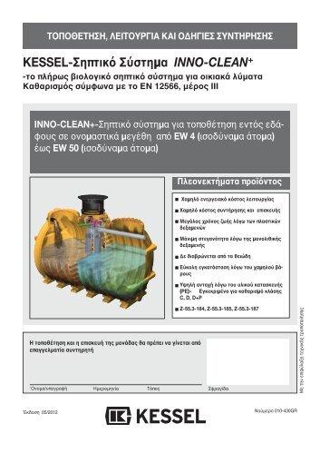 KESSEL-Σηπτικό Σύστηµα INNO-CLEAN+