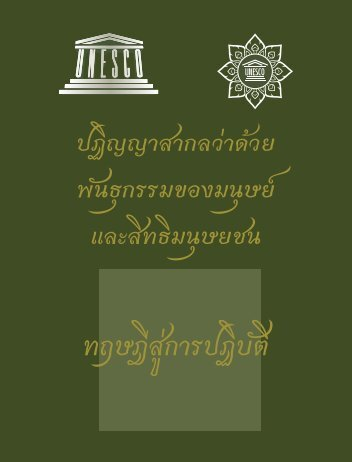 UN Rights of Indegenous People - Thai - Khamkoo