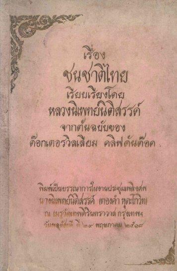 The Tai Race - in Thai - Khamkoo