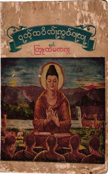 Dhammacakka in Shan - Khamkoo