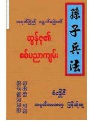 The Art of War - Khamkoo