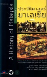 A History of Malaysia - Khamkoo