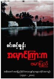 Burma in the Darkness - Khamkoo