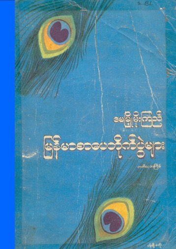 Battle of Burmese Literature - Khamkoo