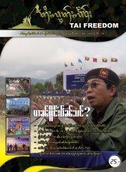 Tai Freedom Vol. 13, Jan 2012 - Khamkoo
