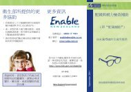 DSS Spectacles Subsidy Brochure - Traditional Chinese - Kidshealth