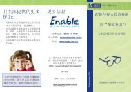 DSS Spectacles Subsidy Brochure - Simplified Chinese - Kidshealth