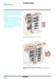 Силовые шины Linergy - Kip34.ru