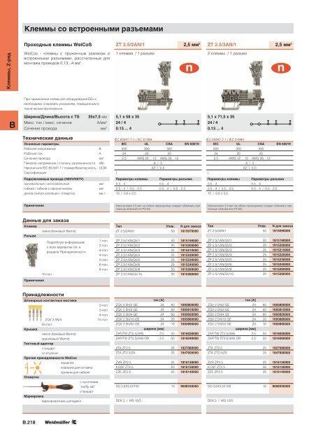 pdf, 116 Кб - Kip34.ru