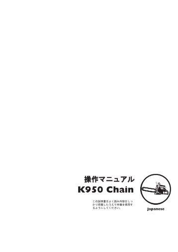 OM, K950 Chain, Husqvarna, JP, 2006-12 - Klippo